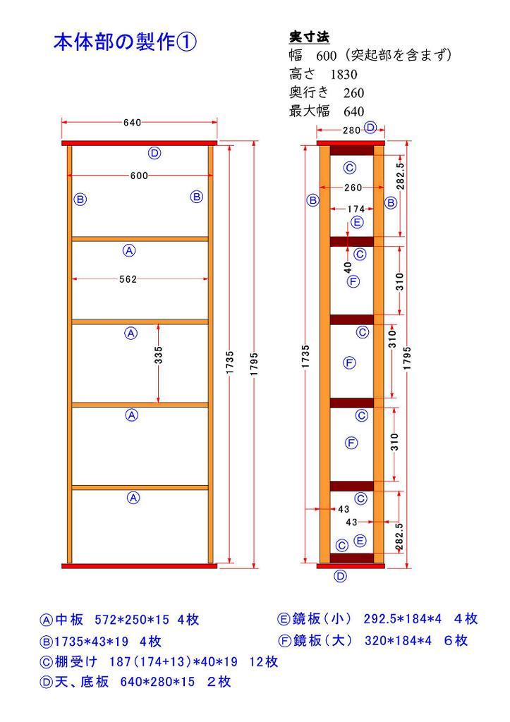 A4サイズ5段棚15